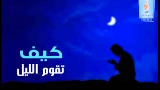 كيف تقوم الليل ؟؟ للشيخ محمد الشنقيطي