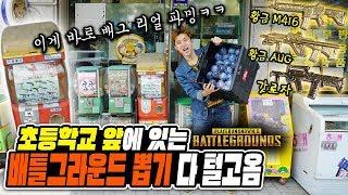 Video I bought all Battle Grounds Guns in a catcher game !!! MP3, 3GP, MP4, WEBM, AVI, FLV Mei 2018