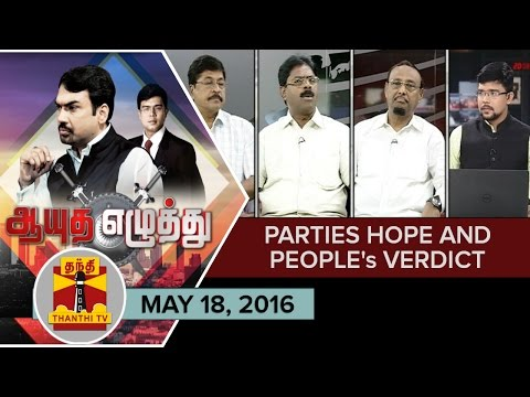 -18-05-2016-Ayutha-Ezhuthu--Parties-Hope-and-Peoples-Verdict--Thanthi-TV