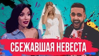 Оля Серябкина  не ожидала  такого от Гусейна Гасанова. Проект Подстава. Второй Сезон. Выпуск седьмой