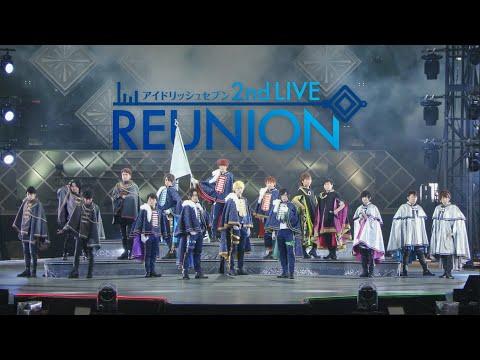 アイドリッシュセブン 2nd LIVE『REUNION』ダイジェスト