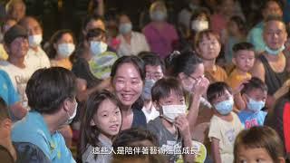 台南市藝術進區閉幕記者會