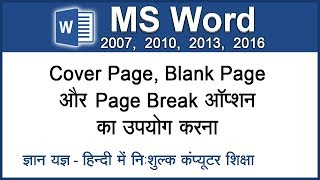 How to create a cover page in Word 2016 ? How to create a cover page in MS Word ? How to add a blank page in Microsoft Word...
