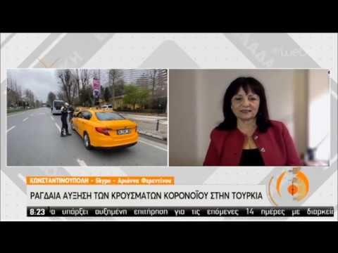 Ραγδαία αύξηση των κρουσμάτων Κορονοϊού στην Τουρκία | 01/04/2020 | ΕΡΤ