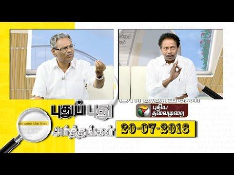 Puthu-Puthu-Arthangal--20-07-2016-Puthiyathalaimurai-TV
