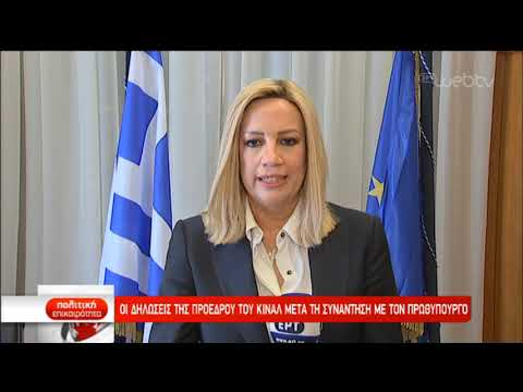 Δηλώσεις της προέδρου του ΚΙΝΑΛ Φώφης Γεννηματά για την ψήφο των ομογενών | 11/10/2019 | ΕΡΤ