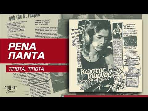 Video - Ρένα Πάντα: Νεκρή στο διαμέρισμά της βρέθηκε η Ελληνίδα τραγουδίστρια