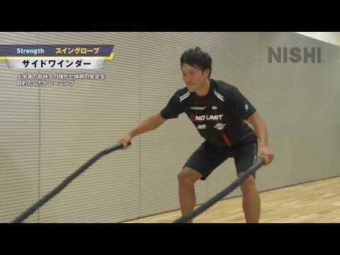 【スイングロープ】上半身の強化と體幹安定に!