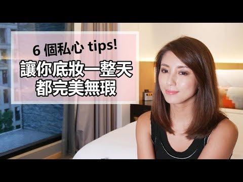 6個私心tips讓你底妝一整天都完美無瑕