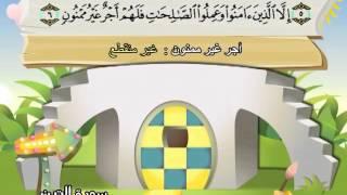 المصحف المعلم للشيخ القارىء محمد صديق المنشاوى سورة التين  كاملة جودة عالية