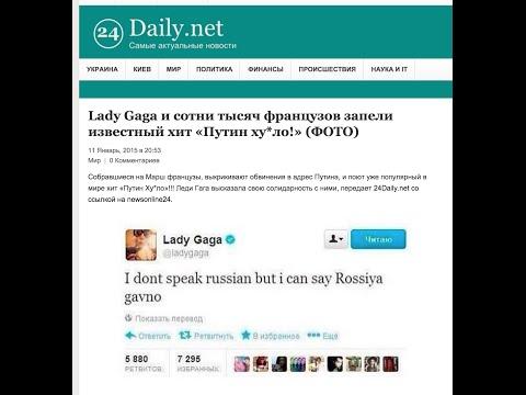 Гага, Путин, украинские СМИ и собаки