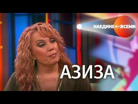 Наедине со всеми. Азиза (Эфир от 16.09.2015) (видео)