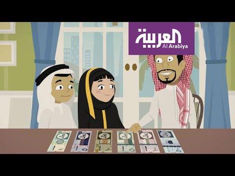 العرب اليوم - شاهد: فوائد فتح حساب ادخار للأطفال