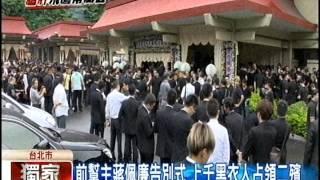 [東森新聞HD]飛鷹幫「蔣哥」公祭 各幫派大老到場哀悼