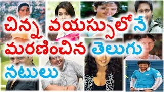 Video Telugu Celebrities Who Died In Young Age MP3, 3GP, MP4, WEBM, AVI, FLV Desember 2018