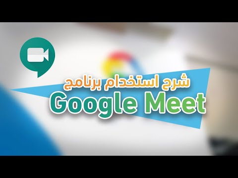 شرح استخدام برنامج Google Meet