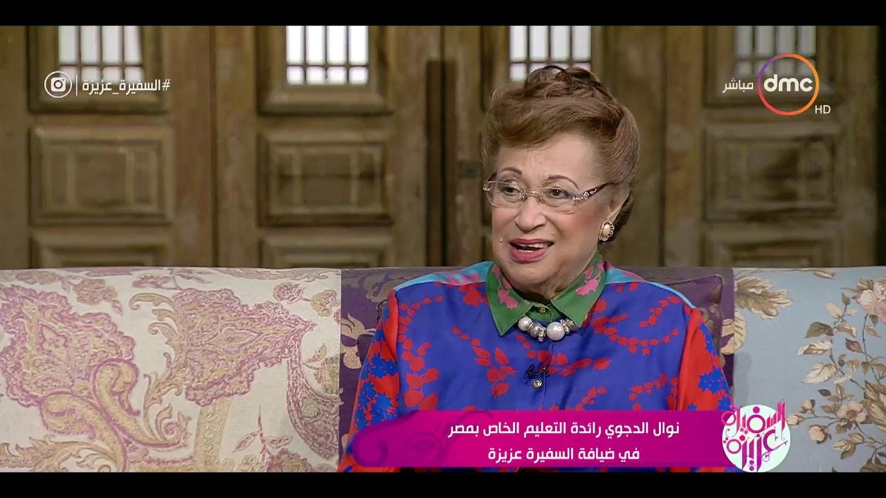 """السفيرة عزيزة - د. نوال الدجوي :"""" احنا أصلا شعب ذكي وقادر ان يفكر ..ولكن"""""""