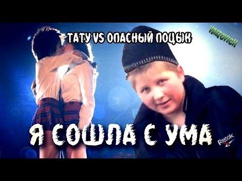 ТАТУ feat. Поцык: Я сошла с ума (Должен был косарь) | REMIX by VALTOVICH (видео)