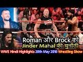Roman Reigns n Brock Lesnar Openly Challenged - WWE Highlights Hindi 20th May 2018 RAW Ta in Hindi