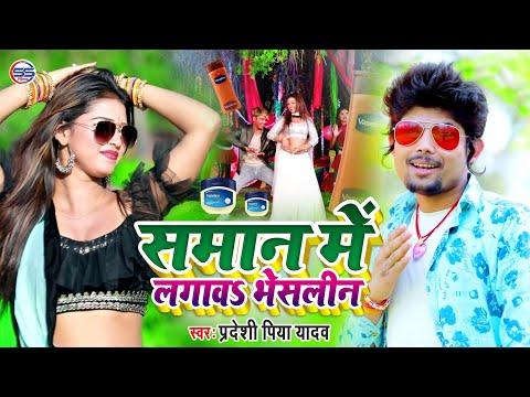 सामान पर लगाव भेसलिग - Pardesi Piya Yadav का सुपर हिट आरकेसटा् VIDEO सांग  #Saman Par Lagaw Vesline#