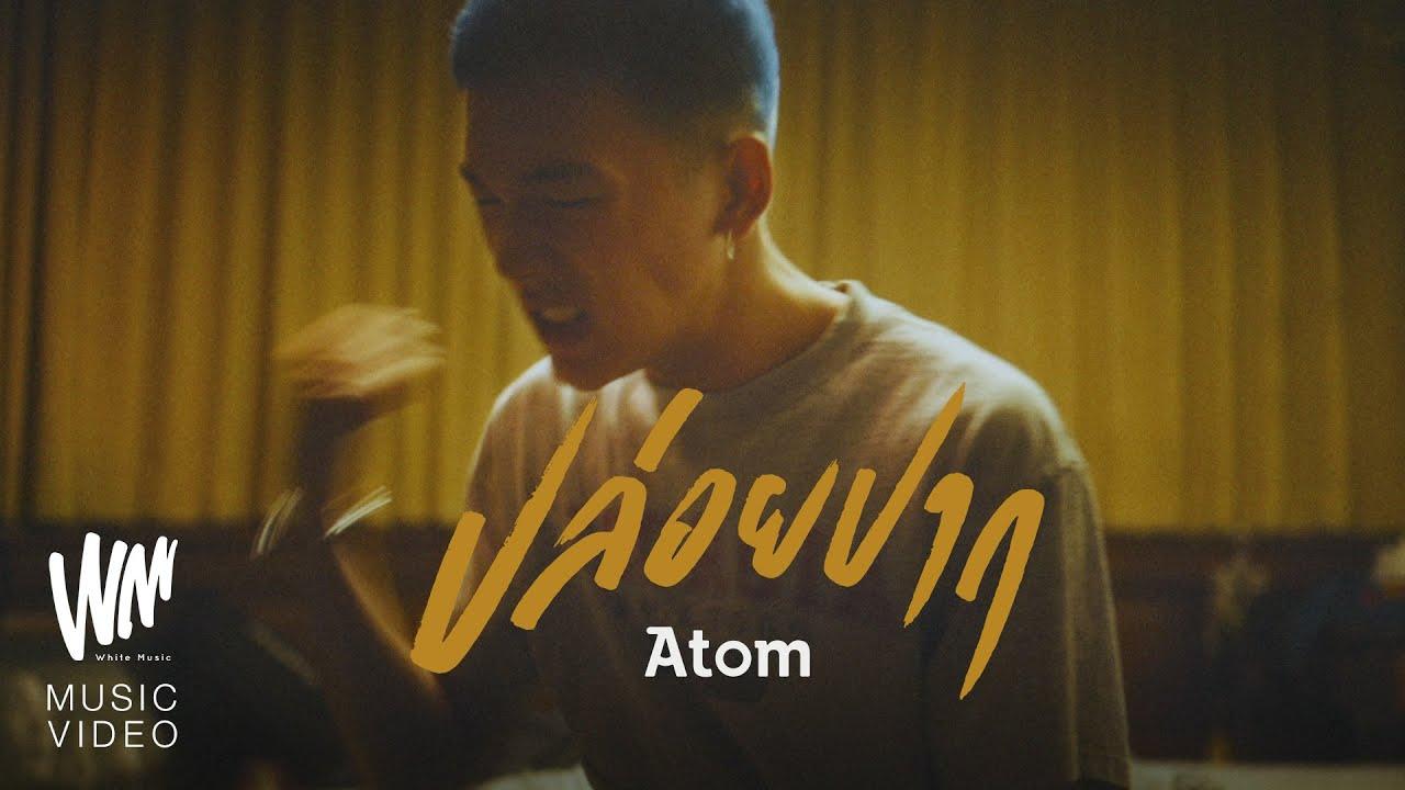 ปล่อยปาก - Atom ชนกันต์ [Official MV]