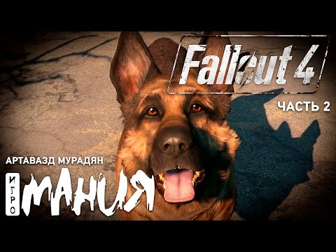Fallout 4 - приключения Геворга. Стрим Игромании Часть 2