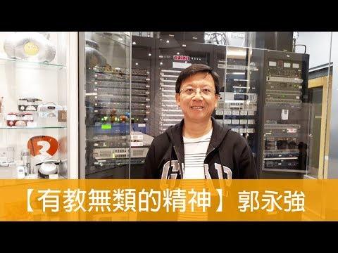電台見證 郭永強 (有教無類的精神) (01/07/2018 多倫多播放)