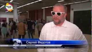 Sergey Fedotov's solo show «QR-code» opening in the Central House of Artists (Russian TV report)