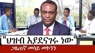Ethiopia: ጋዜጠኛ መሳይ መኮንን ኢሳንትን ስለለቀቁት መልስ ሰጠ | Mesay Mekonnen | ESAT | Ethio 360