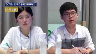 2017년 전국고등학생토론대회 결승