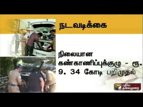 Election-Commission-has-seized-Rs-16-98-crore-in-Tamil-Nadu-so-far