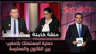 مواطن اليوم : حماية المستهلك بالمغرب ... بين القانون والممارسة