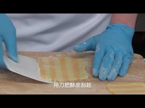 點心製作示範(2)核桃蘋果酥 - 第14屆粵港澳專業廚藝大賽