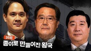 [풀영상] J 35회 : 조선일보는 사주의 일탈을 어떻게 비호했나?