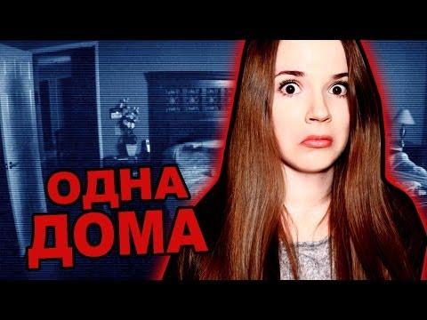 ОДНА ДОМА / Мои Страхи (видео)