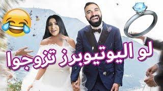 لو اليوتيوبرز تزوجوا | If YouTubers Got Married