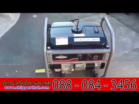 เครื่องปั่นไฟ เครื่องกำเนิดไฟฟ้า Generator GS3500 088-084-3456