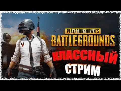 🔴 Устроим Вьетнам в  PUBG ► PlayerUnknown`s Battleground