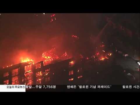 오클랜드 대형화재 발생 10.31.16 KBS America News