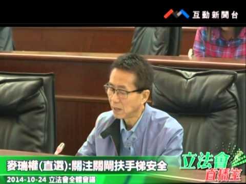 麥瑞權20141024立法會全體會議