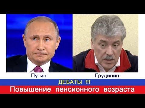 Путин - Грудинин ... Дебаты !!! ... Повышение пенсионного возраста