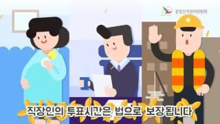 사전투표 홍보영상  영상 캡쳐화면
