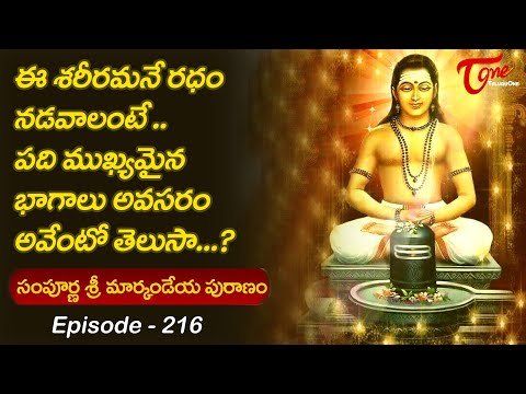 Markandeya Puranam #216 | ఈ శరీరమనే రధం నడవాలంటే పది మ