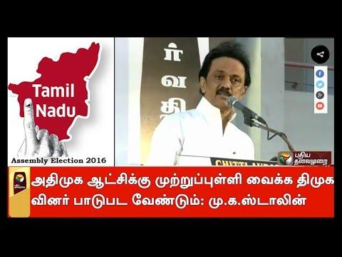 DMK-cadres-should-work-to-end-ADMK-regime-Stalin