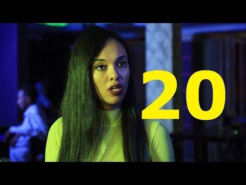 Welafen Drama Season 4 Part 20 - Ethiopian Drama