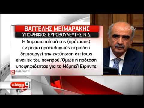 Β. Μεϊμαράκης: Θετική η πρόταση για απονομή Νόμπελ στους Τσίπρα-Ζάεφ   15/04/19   ΕΡΤ
