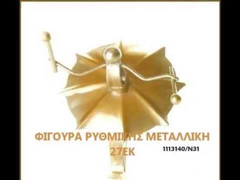 ΜΠΟΜΠΟΝΙΕΡΕΣ ΒΑΠΤΙΣΗΣ ΜΕΤΑΛΛΙΚΕΣ-ΜΠΡΟΥΤΖΙΝΕΣ
