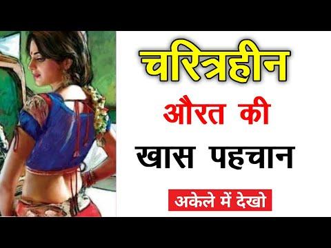 Chanakya Niti || चरित्रहीन महिला की होती हैं ये पहचान || Chanakya Neeti Full in Hindi