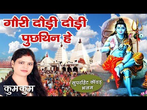 Gori Dauri Dauri Pucthin mein | Shiv Nachari | Kumkum | Maithili Shiv Bhajan | New Shiv Bhajan