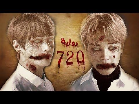 BTS [ FF Video ] Horror 720 EP19 | رواية الرعب 720 الجزء التاسع عشر\u202c\u200f (видео)
